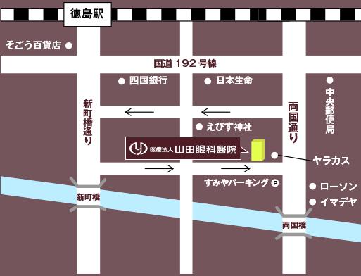 山田眼科醫院へのアクセス
