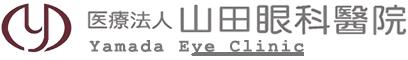 山田眼科醫院|徳島市中通町の眼科、緑内障、白内障
